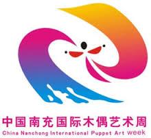 Nanchong international puppet art week