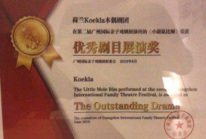 Award China 2018